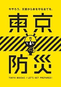 『東京防災』