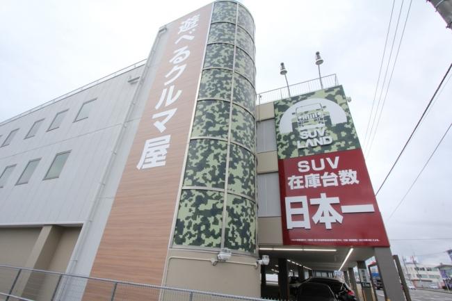 SUV LAND金沢 店舗外観