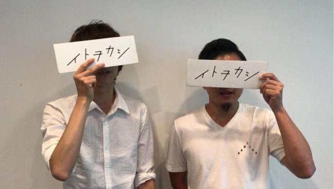 11月1日記事公開イトヲカシ