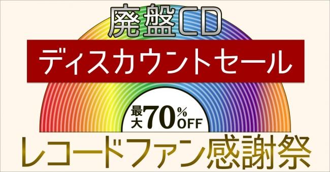 2018新春レコードファン感謝祭~ #廃盤CDディスカウントセール ~ 1/11(木)~1/22(月)ネット販売⇒Sony Music Shop 70%オフも! #廃盤CD #廃盤 #レコード