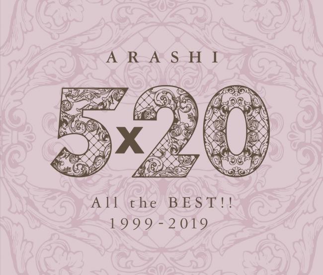 アルバム・オブ・ザ・イヤー(邦楽) 5×20 All the BEST!! 1999-2019 / 嵐