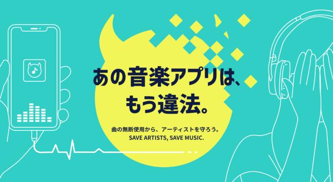 違法音楽アプリの根絶に向けた特設サイト「あの音楽アプリは、もう違法 ...