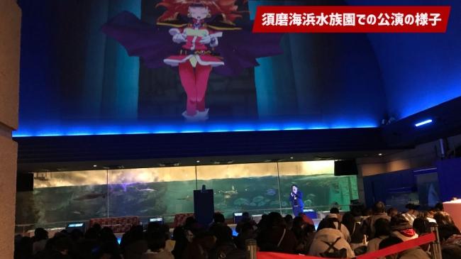過去に開催した水族館公演の様子