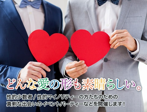 大阪 lgbt ゲイ レズビアン 婚活