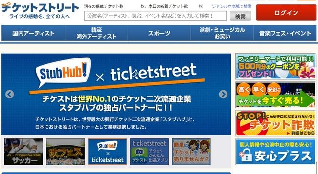 日本シリーズ のチケット発売日はいつから?値 …