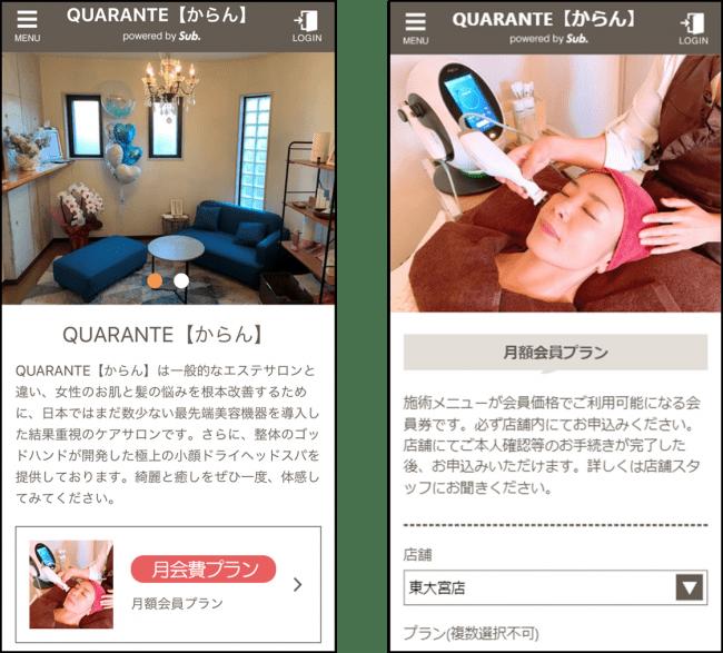 「QUARANTE【からん】」の定額サービス画面のイメージ