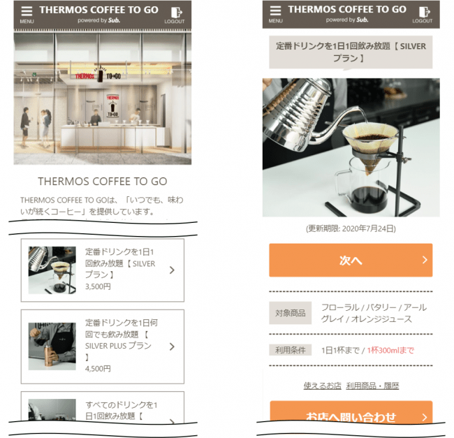 「THERMOS COFFEE TO GO」の定額サービス画面のイメージ