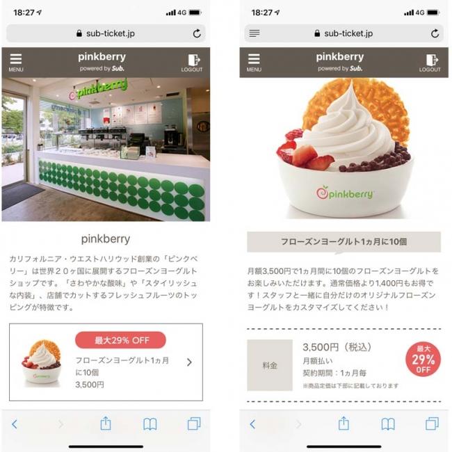 【Sub.】ピンクベリー大濠公園店の定額サービス画面