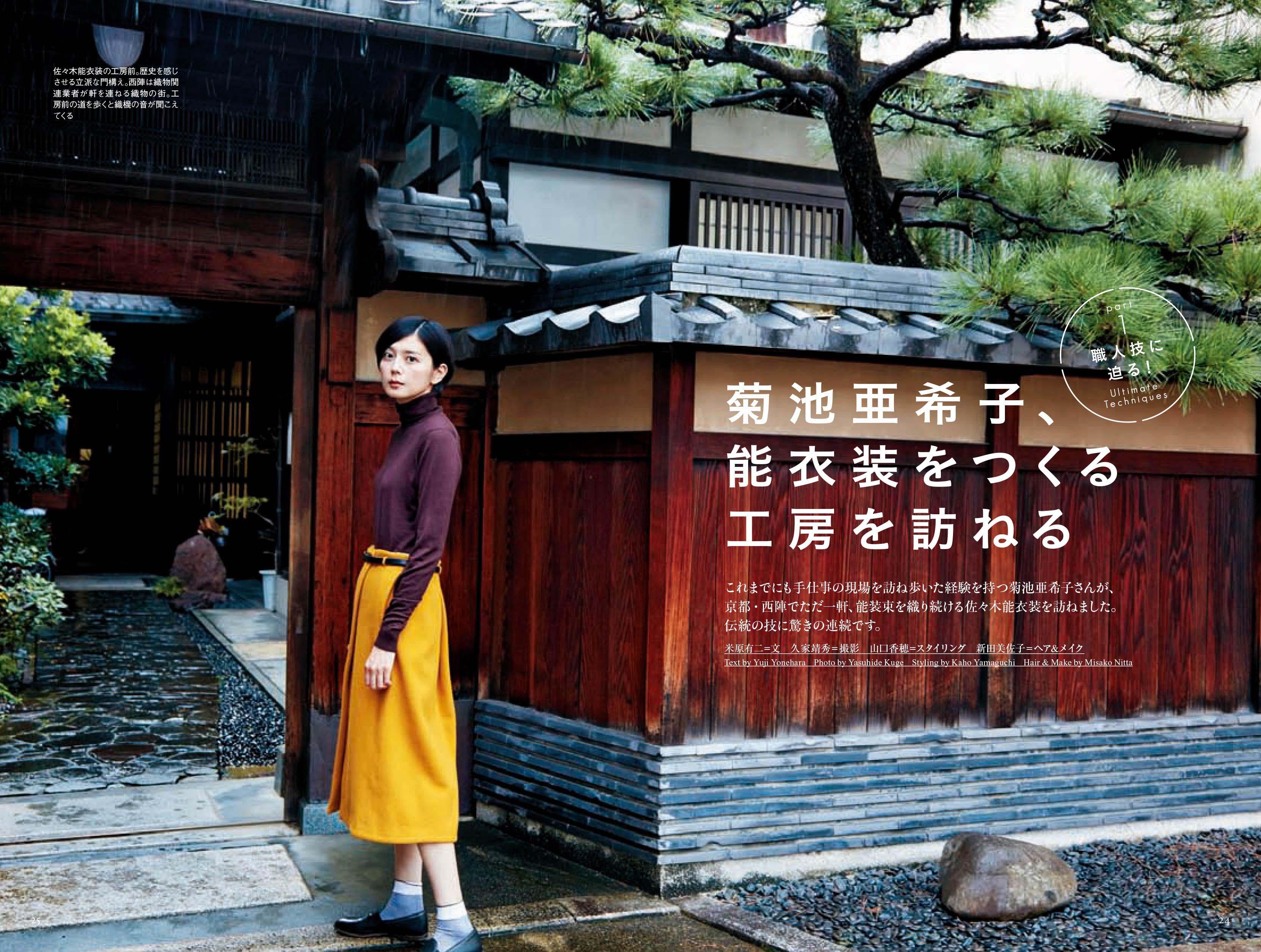 日本の超絶技巧に驚く!『美術手帖』11月号は京都の職人技を特集。菊池亜希子の能衣装工房見学も