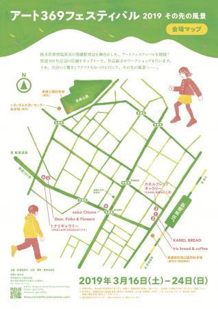 アート369フェスティバル 会場MAP