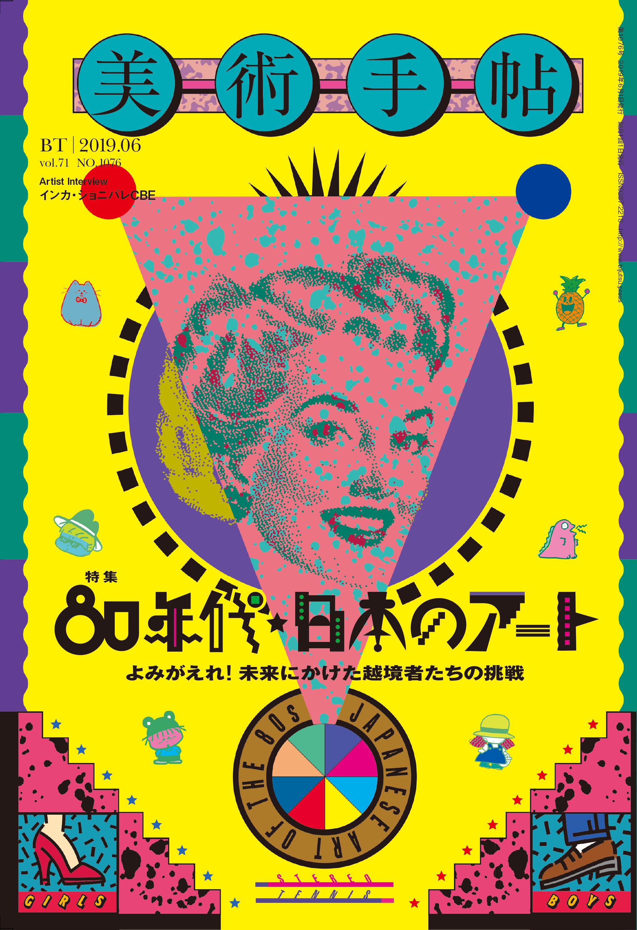 80年代とはなんだったのか? 『美術手帖』6月号は日本のエイティーズ ...