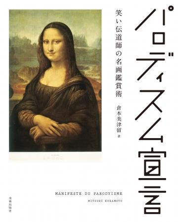 『パロディスム宣言 笑い伝道師の名画鑑賞術』表紙(帯なし)