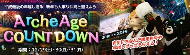 超大型MMORPG『ArcheAge(アーキ...