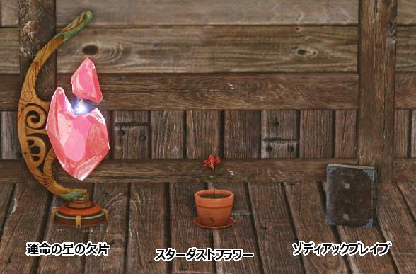 ▲イベント限定家具の一例