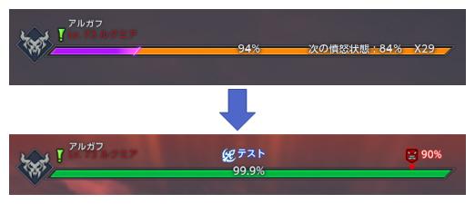 ▲ボスモンスターのHPゲージの改善