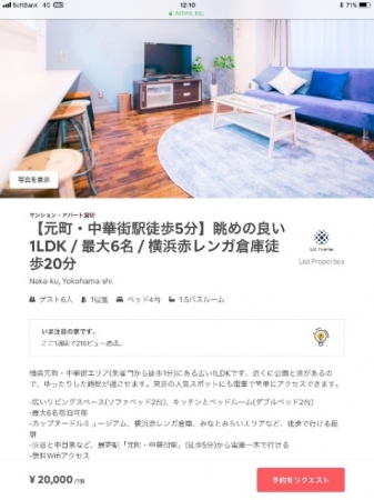 【Airbnbでの紹介ページ】