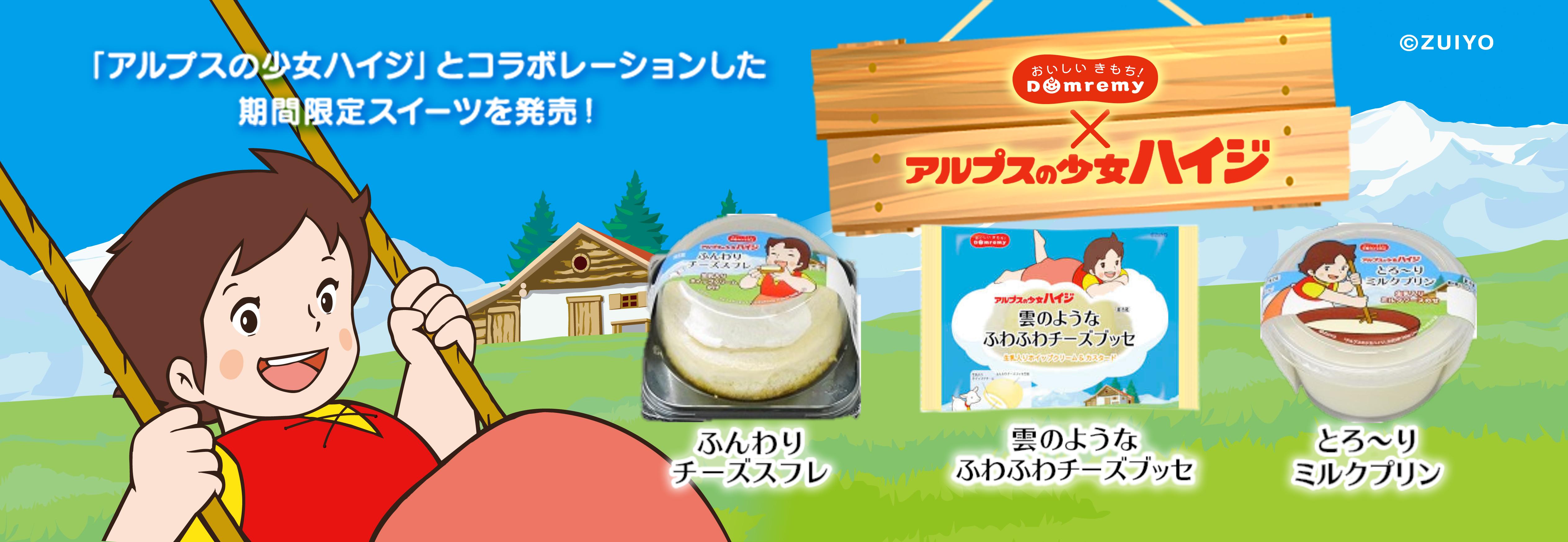 名作アニメアルプスの少女ハイジコラボ 生乳入りホイップクリーム