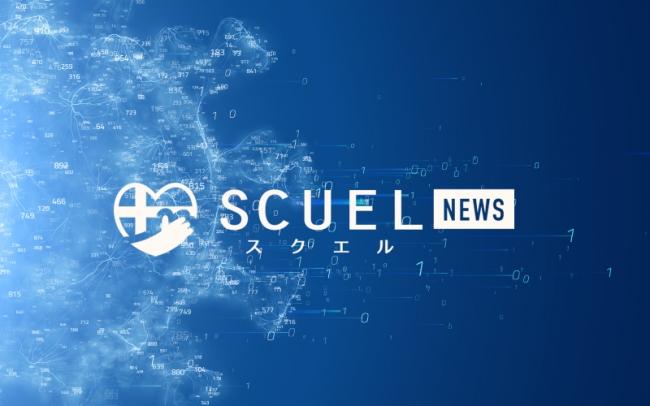 SCUELとSCUEL NEWS