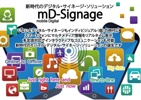 『mD-Signage』(エム・ディー・サイネージ)