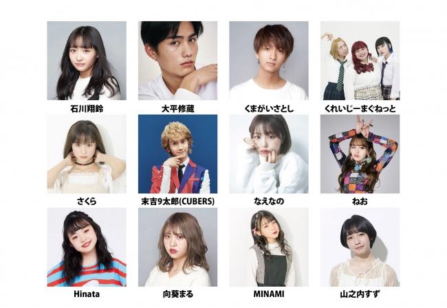 日本最大級のティーンズフェス×富士急ハイランド『超FUJI-Q! 2020 〜超 ...