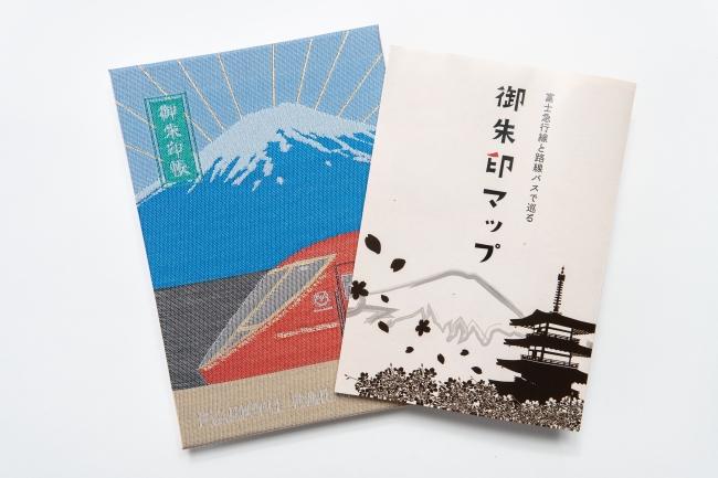 富士急行線御朱印帳(2,000円)