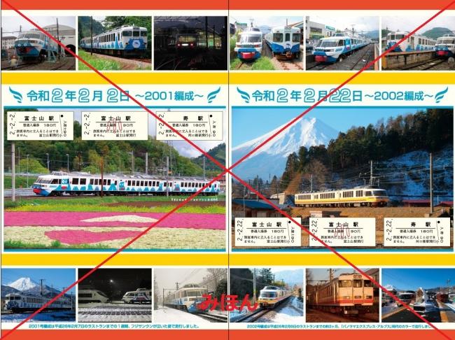 令和2年2月2日令和2年2月22日記念2020系硬券入場券セット(1,000円)