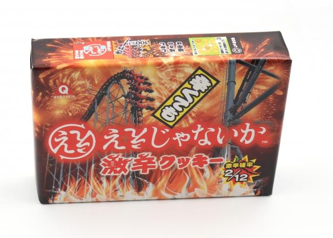 ええじゃないか激辛クッキー(500円)