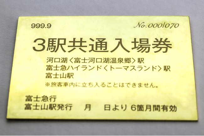 河口湖線開業70周年記念「純金」3駅共通入場券(表・裏)