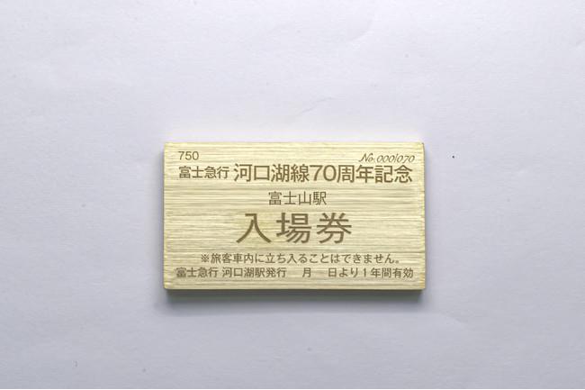 河口湖線開業70周年記念「18金」入場券 <富士山駅> (表・裏)