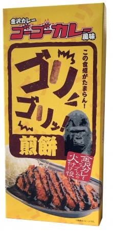 「ゴーゴーカレー風味ゴリゴリっ!煎餅」税込800円