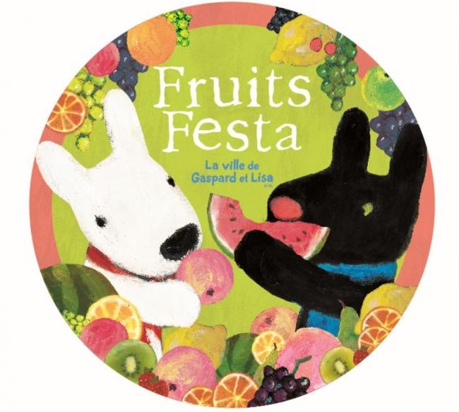 リサとガスパールタウン「フルーツフェスタ」ロゴ