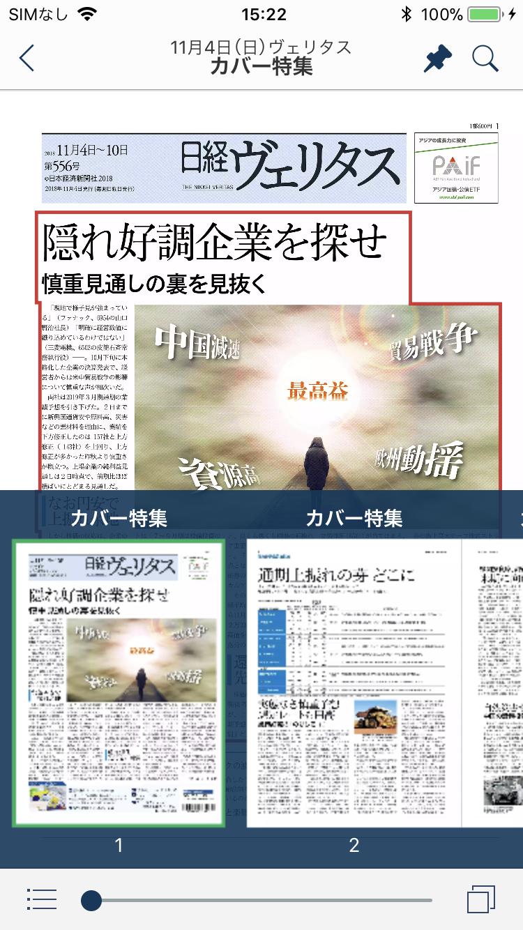 キャンペーン 日経 新聞 購読