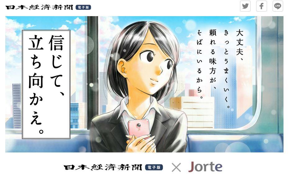 日経 新聞 電子 版 評判