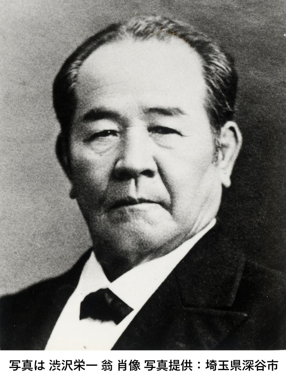 「渋沢栄一」の画像検索結果