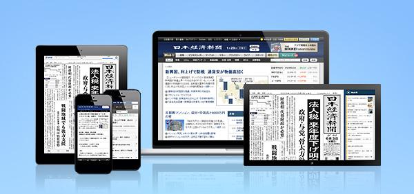 日経 新聞 電子 版 ログイン