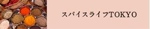 『東京スパイス番長』(インドスパイス料理を探究する日印混合料理ユニット)がスパイスの魅力をお届けします。