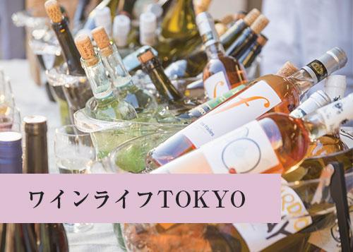 ワインを通じて持続可能で美味しい・楽しい食生活のヒントを。さまざまな産地のワインをご提供します。