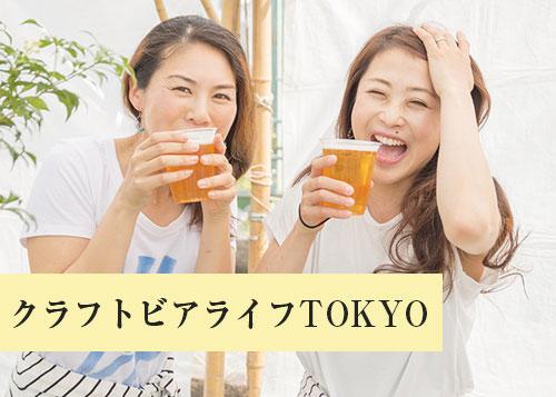 個性豊かなクラフトビールの世界をご紹介。10種類以上のクラフトビールをお届けします。