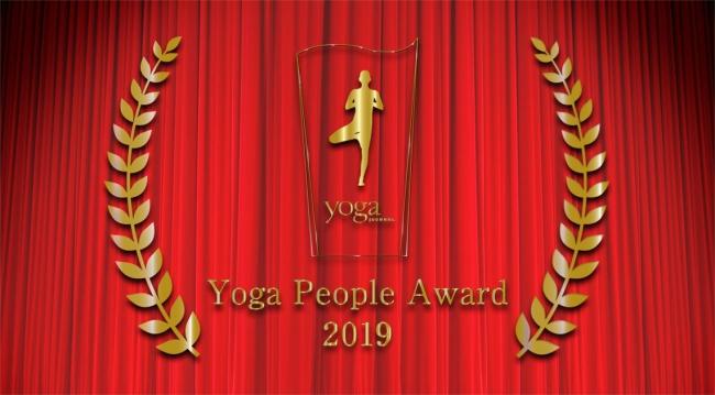 ヨガのイメージアップに貢献した人に贈られるアワード。2018年「ベスト・オブ・ヨギ」「ベスト・オブ・ヨギーニ」は、それぞれ片岡鶴太郎さん、友永淳子さんが受賞。