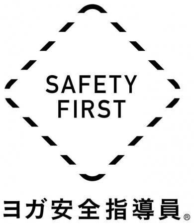「ヨガ安全指導員(R)」制度とは、安全講習会と賠償責任保険「ヨガの保険(TM)」の2つで構成されています。