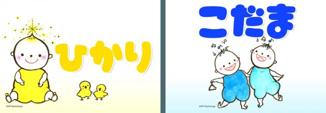 0歳児クラス「誕生、命、宝物」(左) 3歳児クラス「ひびき合う、友達との成長」(右)