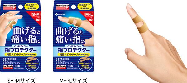 突き指 テーピング 指