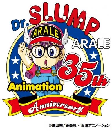 Dr.スランプ アラレちゃんの画像 p1_28