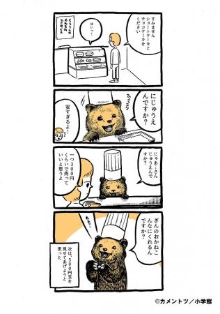 「こぐまのケーキ屋さん」第1話