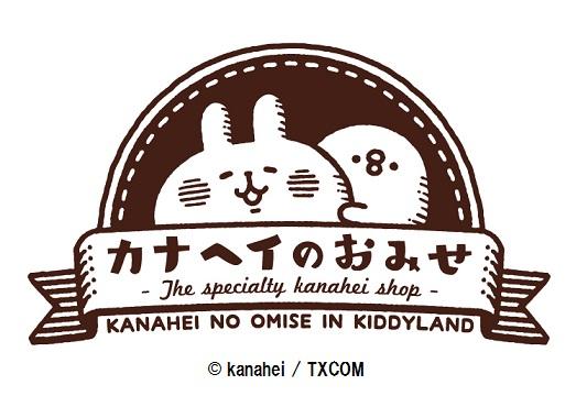 カナヘイのおみせロゴ