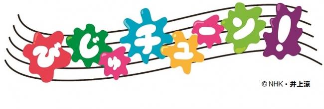 「びじゅチューン!×保健室に太陽の塔」ロゴ