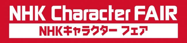 NHK Character FAIR