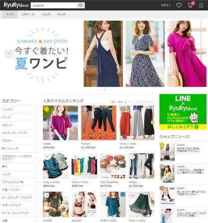 「RyuRyu mall」TOPページ