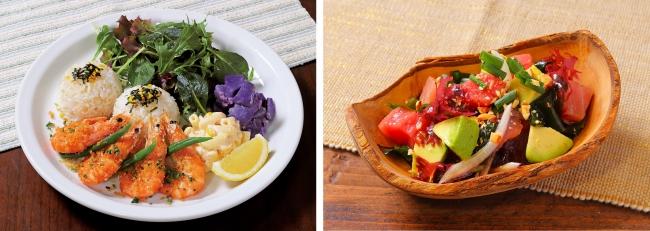 ※写真左:ガーリック・ソフトシェルシュリンプ・プレート(1180円)、中:マグロとアボカドのポキ(690円)