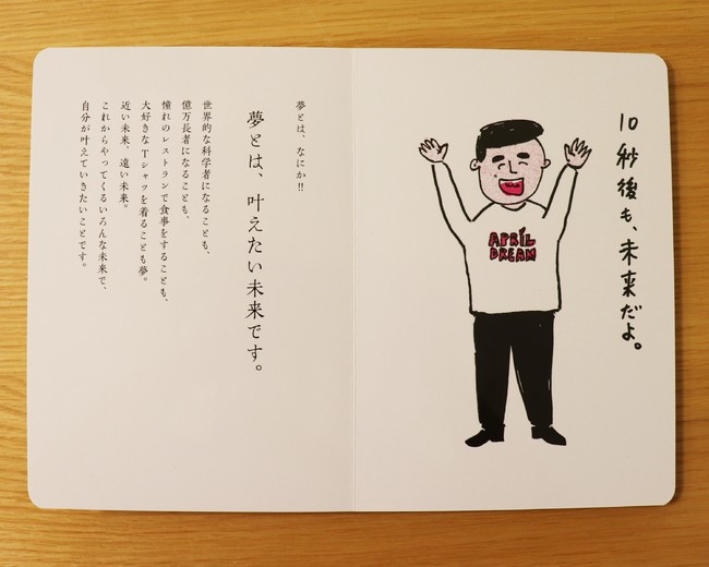 夢の教科書より「夢とは、なにか!!」